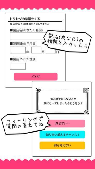 「性格診断-あなたのトリセツを作成するアプリ」のスクリーンショット 3枚目