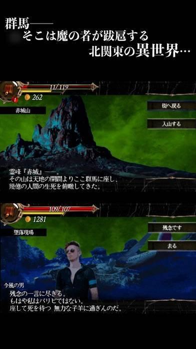 「群馬ファンタジーTRPG」のスクリーンショット 2枚目