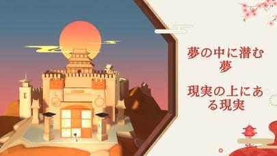 「夢(YuME)」のスクリーンショット 1枚目