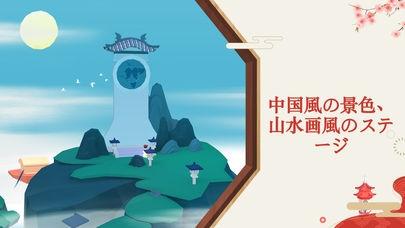 「夢(YuME)」のスクリーンショット 2枚目