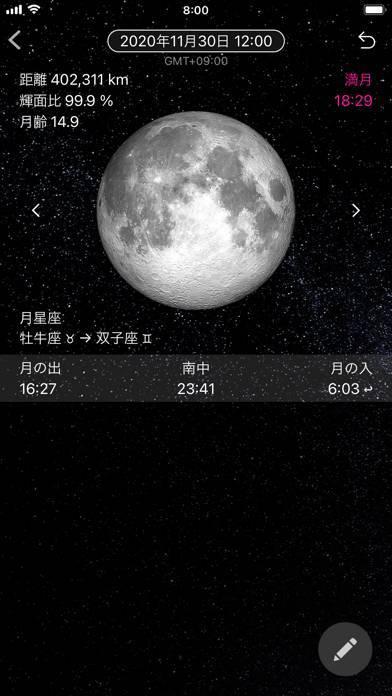 「シンプル月齢カレンダー」のスクリーンショット 2枚目