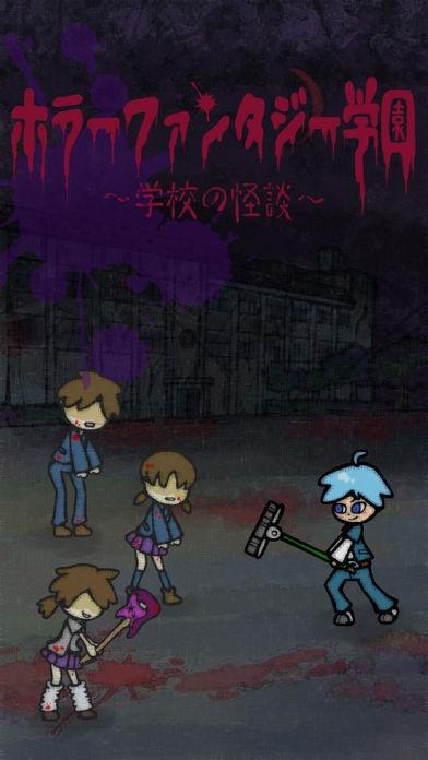 「ホラーファンタジー学園 ~学校の怪談~」のスクリーンショット 1枚目