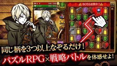 「THE CHASER -パズルRPG」のスクリーンショット 2枚目