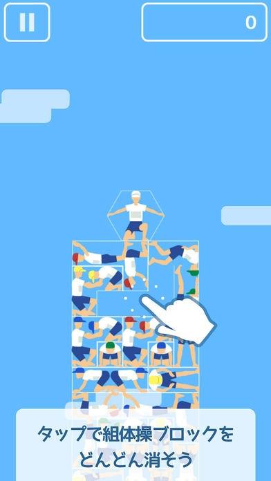 「組体操タワー崩し」のスクリーンショット 1枚目