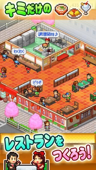 「大盛グルメ食堂SP」のスクリーンショット 3枚目