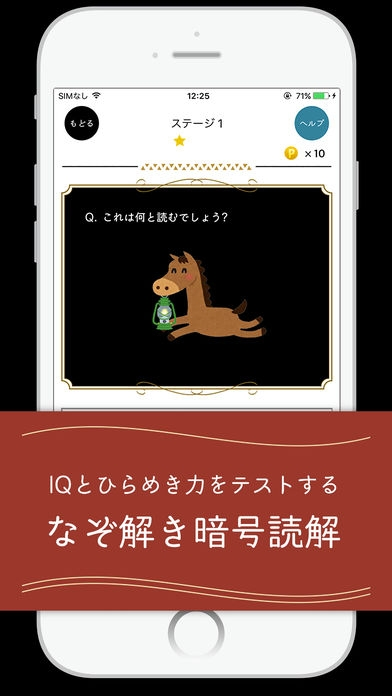 「脳トレ暗号読解 - 謎解きIQクイズアプリ」のスクリーンショット 1枚目