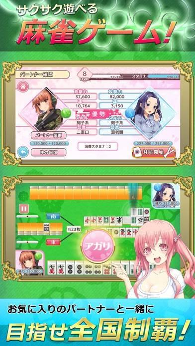 「萌えろ麻雀◆美少女と一緒に全国制覇を目指す麻雀ゲームアプリ」のスクリーンショット 2枚目