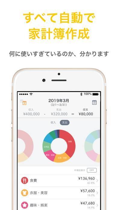 「Linkx 家計簿 Powered by マネーフォワード」のスクリーンショット 2枚目