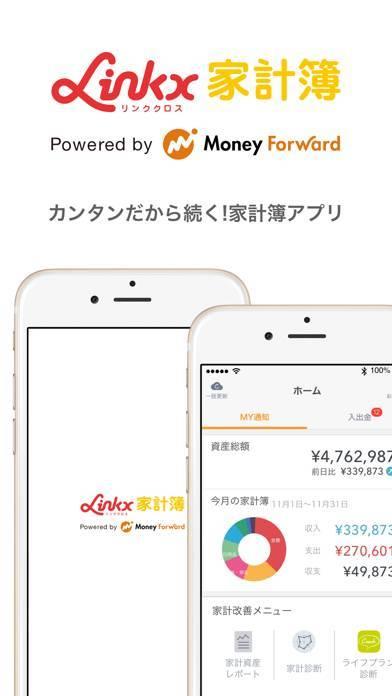 「Linkx 家計簿 Powered by マネーフォワード」のスクリーンショット 1枚目