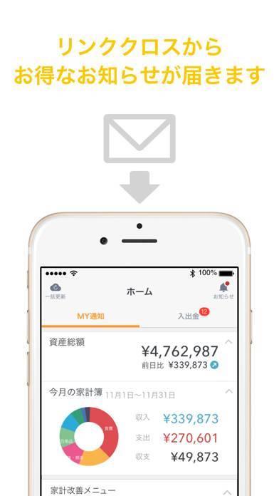 「Linkx 家計簿 Powered by マネーフォワード」のスクリーンショット 3枚目