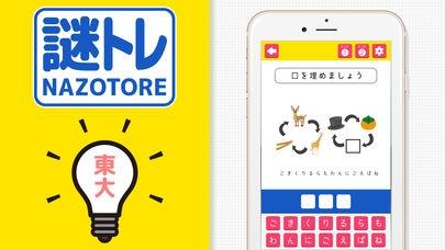 「東大生が考えた㊙謎解き脳トレアプリ~謎トレ~」のスクリーンショット 3枚目