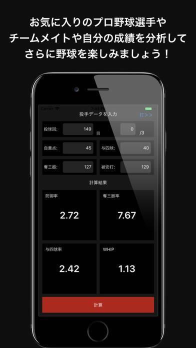 「BaseBallCalc-野球専用計算機」のスクリーンショット 2枚目