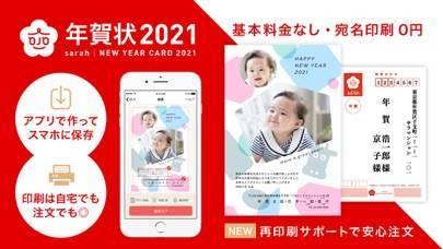 「年賀状2021 サラ年賀状」のスクリーンショット 1枚目