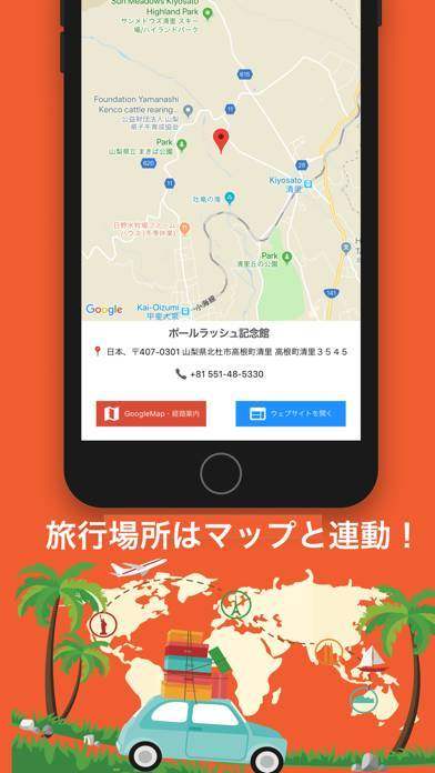 「旅行プラン・旅行スケジュール作成アプリ:HareTabi」のスクリーンショット 3枚目