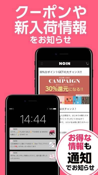 「コスメを買うならNOIN」のスクリーンショット 3枚目