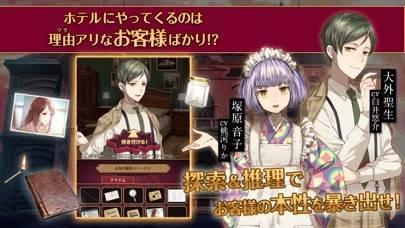 「誰ソ彼ホテル -脱出・推理ゲーム」のスクリーンショット 3枚目