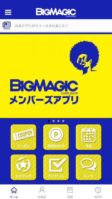 「BIG MAGIC メンバーズアプリ」のスクリーンショット 1枚目