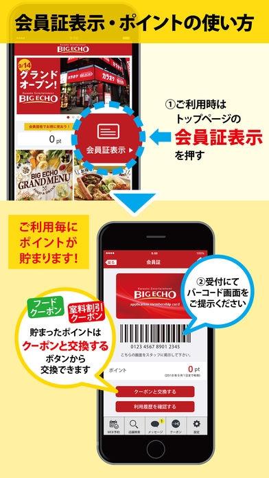 「カラオケ ビッグエコー 公式アプリ」のスクリーンショット 2枚目