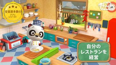 「Dr. Panda レストラン 3」のスクリーンショット 1枚目