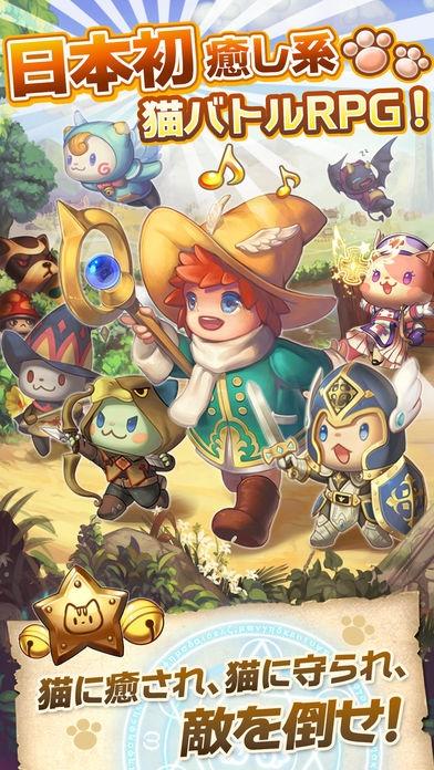 「マジックにゃんタジー-癒し系ニャンコのファンタジーRPG」のスクリーンショット 1枚目