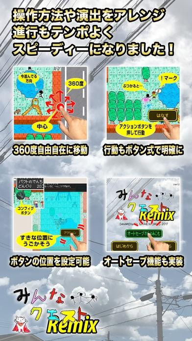 「みんなクエスト1 Remix」のスクリーンショット 2枚目