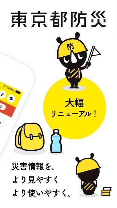 「東京都防災アプリ」のスクリーンショット 2枚目
