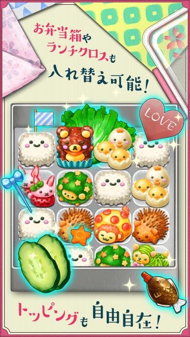 「もふもふ!お弁当パズル」のスクリーンショット 3枚目