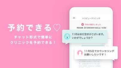 「美容医療・整形の口コミ予約アプリ-トリビュー」のスクリーンショット 2枚目