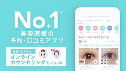 「美容医療・整形の口コミ予約アプリ-トリビュー」のスクリーンショット 1枚目