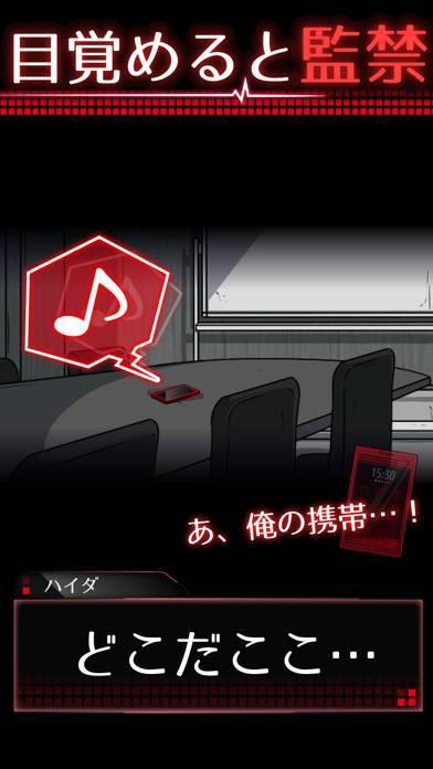 「監禁中 -カンキンチュウ-」のスクリーンショット 1枚目