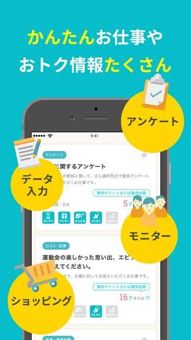 「dジョブ スマホワーク お小遣い稼ぎアプリ」のスクリーンショット 2枚目