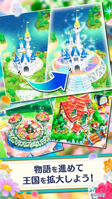 「ディズニー フラワードロップス マジックキャッスルストーリー」のスクリーンショット 2枚目