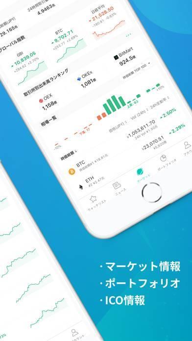 「コイン相場 - ビットコイン&仮想通貨アプリ」のスクリーンショット 2枚目