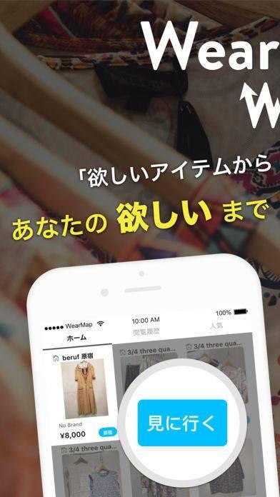 「Wear Map: 東京ファッションナビゲーションアプリ」のスクリーンショット 1枚目