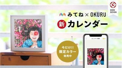 「OKURU(オクル) - フォトギフト写真カレンダーサービス」のスクリーンショット 1枚目