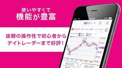 「DMM Bitcoin【DMMビットコインで仮想通貨を管理】」のスクリーンショット 3枚目