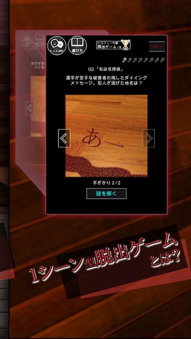 「謎解き脱出ゲーム 超短1シーン」のスクリーンショット 2枚目