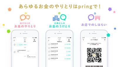 「pring(プリン) - 送金アプリ」のスクリーンショット 3枚目