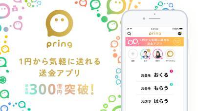 「pring(プリン) - 送金アプリ」のスクリーンショット 1枚目