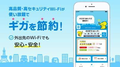 「WiFi ギガぞうWi-Fi 安心安全にパケット通信量を節約」のスクリーンショット 1枚目