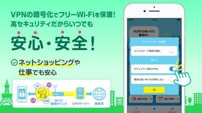 「WiFi ギガぞうWi-Fi 安心安全にパケット通信量を節約」のスクリーンショット 3枚目