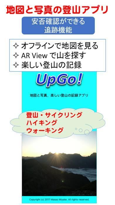 「UpGo!」のスクリーンショット 1枚目