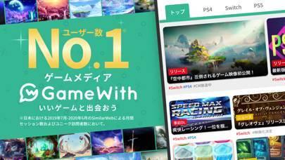 「GameWith ゲームウィズ」のスクリーンショット 1枚目