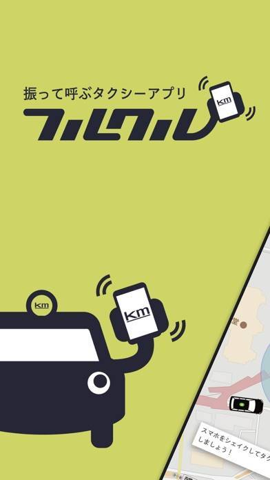 「フルクル」のスクリーンショット 1枚目