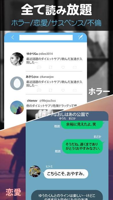 「NOVUS(ノウス) - 新感覚チャット小説」のスクリーンショット 2枚目