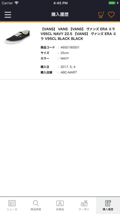 「ABC-MARTアプリ」のスクリーンショット 3枚目