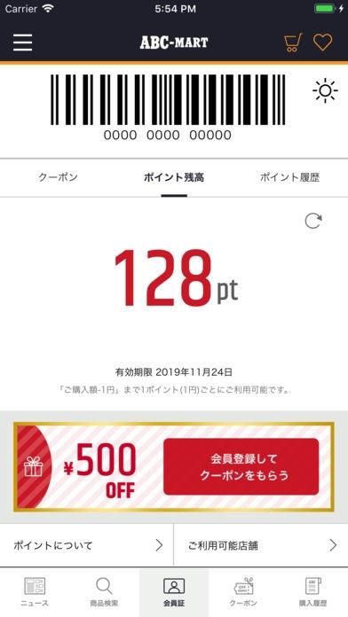 「ABC-MARTアプリ」のスクリーンショット 1枚目