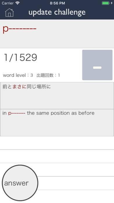 「サルトエ -TOEIC英単語学習アプリ-」のスクリーンショット 3枚目