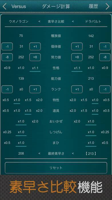 「VS 剣盾 SWSH」のスクリーンショット 3枚目