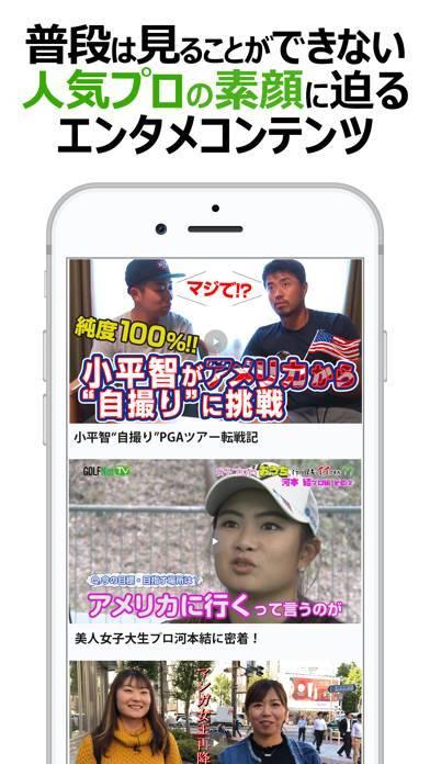 「レッスン、女子プロなどゴルフ動画満載 GOLF Net TV」のスクリーンショット 2枚目
